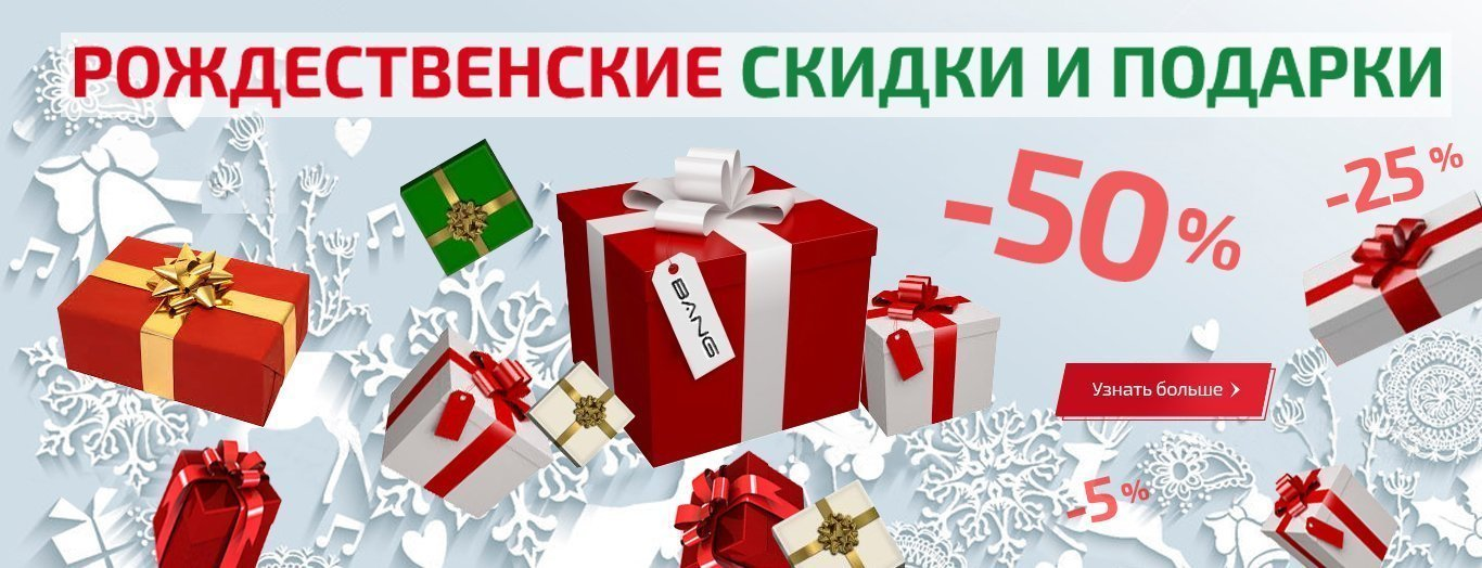 Рождественские скидки и подарки каждому покупателю!