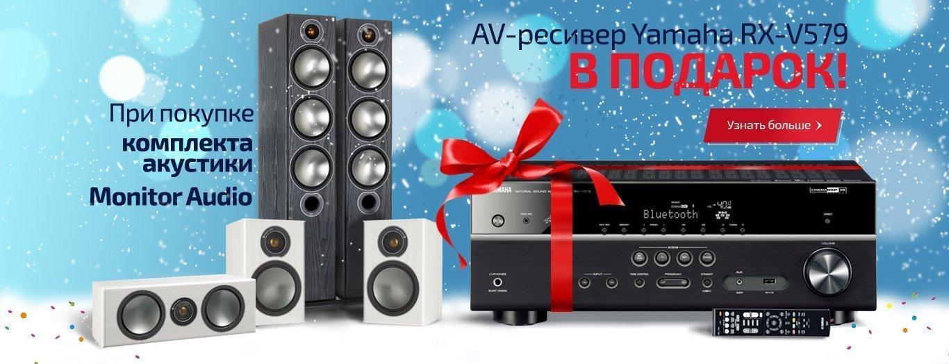При покупке комплекта акустики Monitor Audio AV-ресивер Yamaha RX-V579 в подарок!