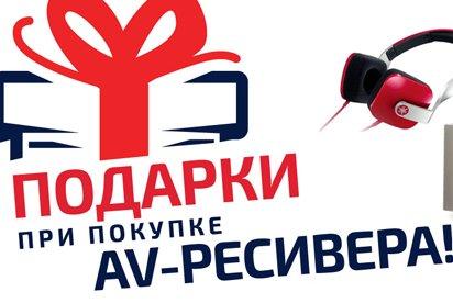 Подарки при покупки AV-ресивера!