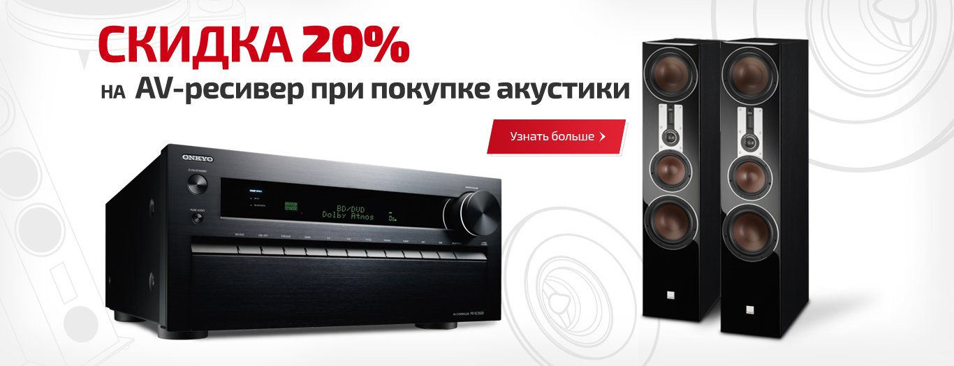 Скидка 20% на AV-ресивер Onkyo при покупке АС Dali или Cabasse!