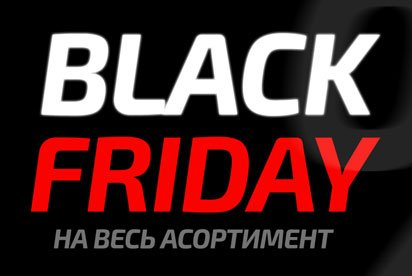 Black Friday с BANG стартует!