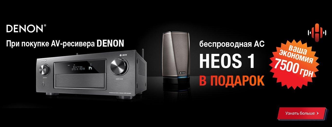 Акция! АС HEOS 1 в подарок при покупке AV-ресивера Denon!