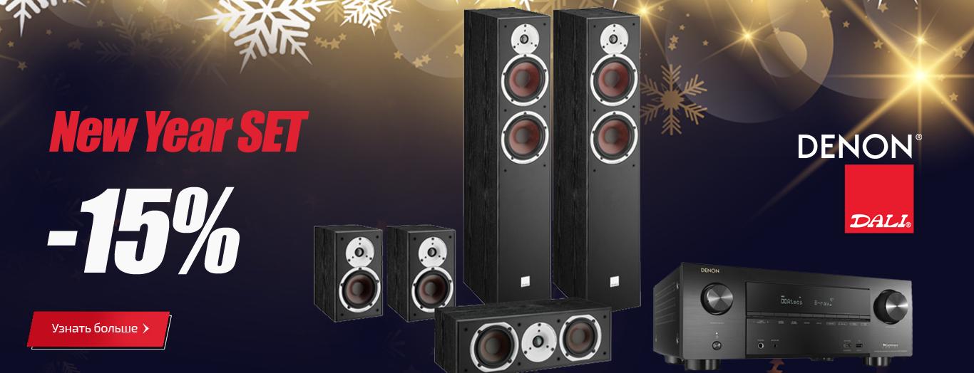 Акция New Year SET: новогодние скидки на Hi-Fi комплекты!