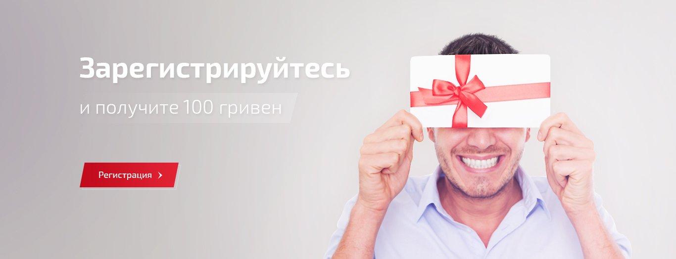 Регистрируйся и получай 100 грн!