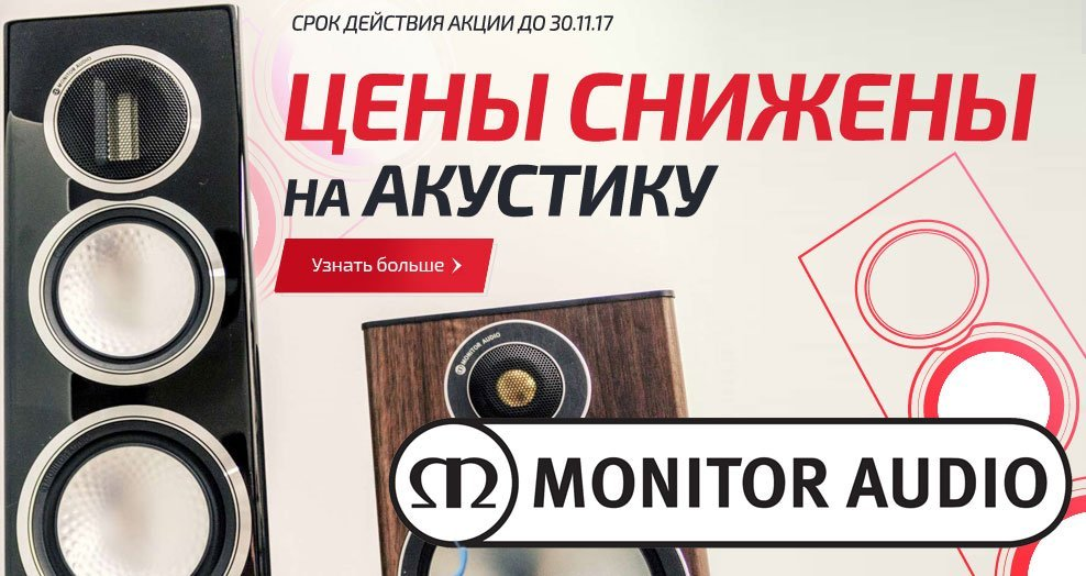 Акция! Супер цена на Monitor Audio Bronze и Monitor Reference